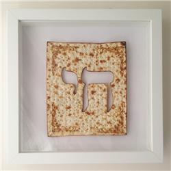 Buy this Matzart Box frame: Design: Chai; Colour: Brown on White; See detailed product info and choose sizing options on next screen