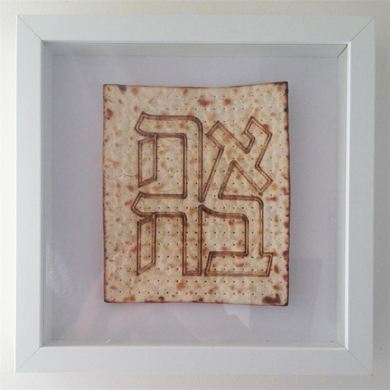 Front view of Ahava Matzart Box frame (Brown on White)
