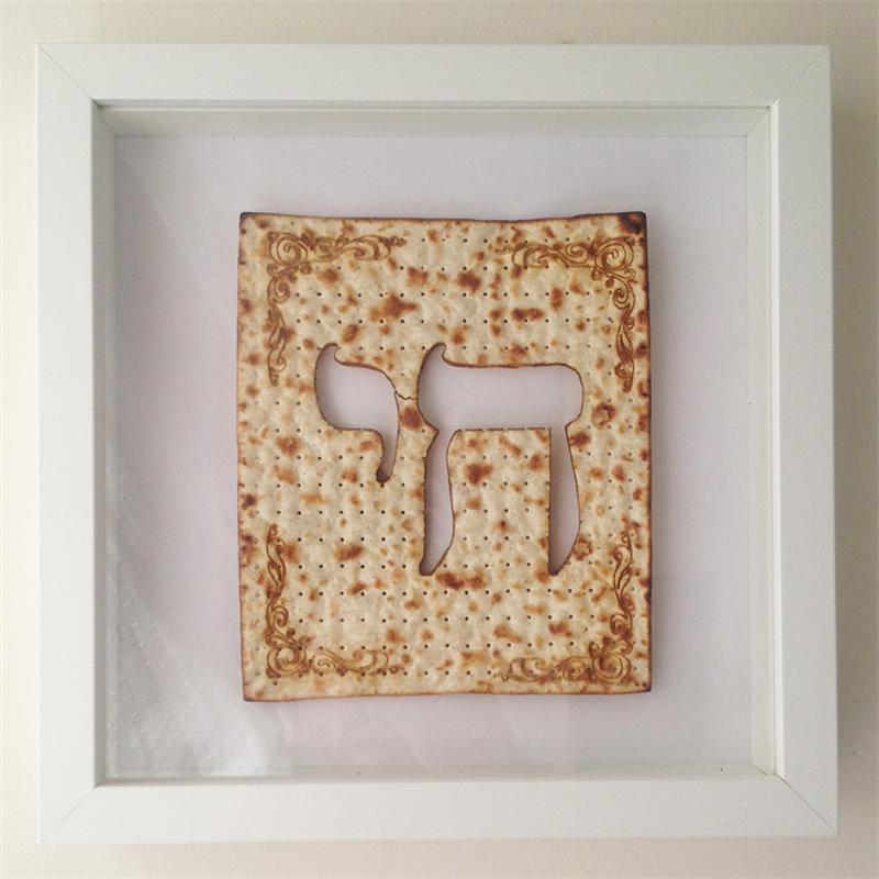 Front view of Chai Matzart Box frame (Brown on White)
